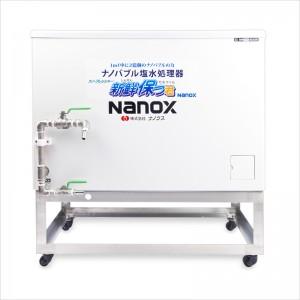 ナノバブル冷塩水処理器「新鮮保つ君」