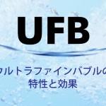 ウルトラファインバブルの特性と効果