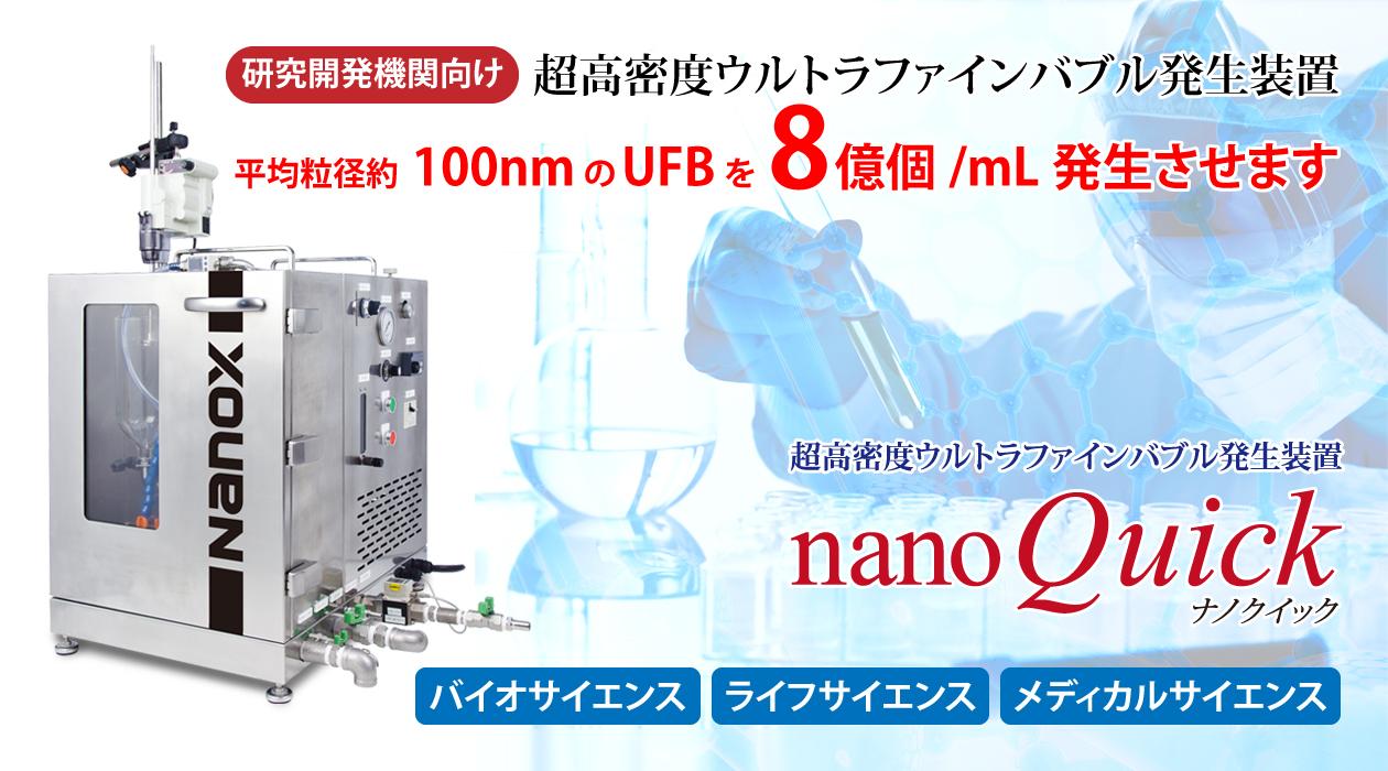超高密度ウルトラファインバブル(ナノバブル)発生装置「ナノクイック」