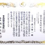 2015年日経優秀製品・サービス賞、審査委員特別賞を受賞
